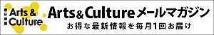 Arts & Culture メルマガ