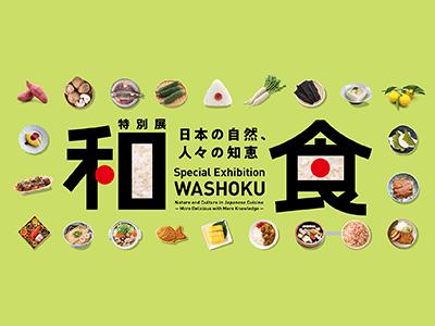 【中止】特別展「和食 ~日本の自然、人々の知恵~」