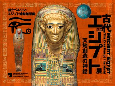 古代エジプト展 -天地創造の神話-