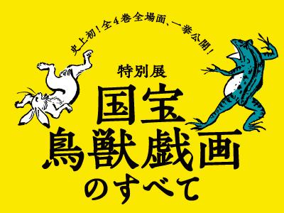 【開幕延期】特別展「国宝 鳥獣戯画のすべて」