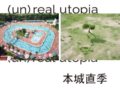 本城直季 (un)real utopia
