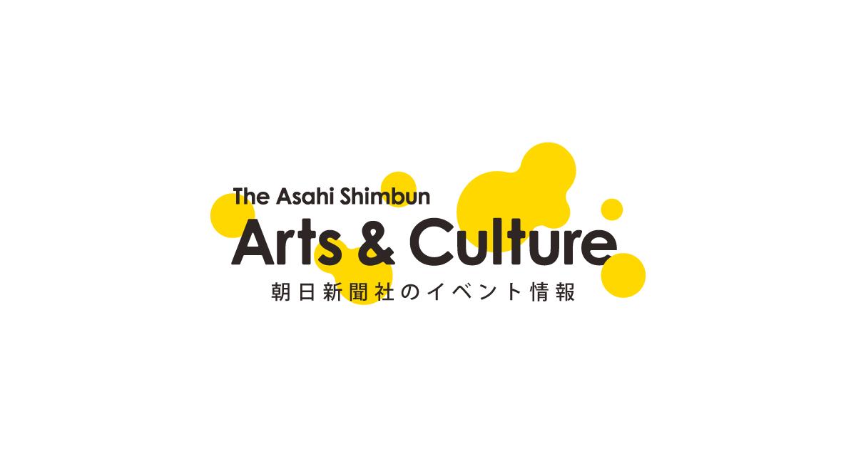 イベント・展覧会情報:朝日新聞デジタル