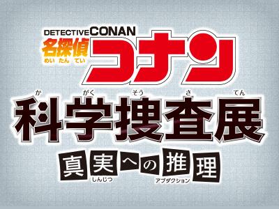 名探偵コナン 科学捜査展