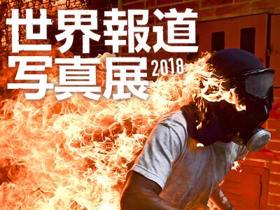 世界報道写真展2018