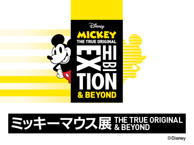 ミッキーマウス展 THE TRUE ORIGINAL & BEYOND
