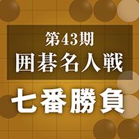 第43期囲碁名人戦七番勝負
