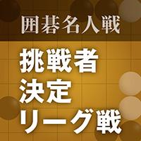 第44期囲碁名人戦挑戦者決定リーグ戦