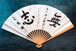 第43期 囲碁名人戦七番勝負 記念扇子