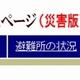 自治体サイトでたどる震災