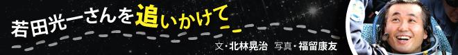 取材記「若田光一さんを追いかけて」