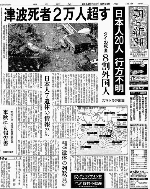 地震翌日の朝日新聞朝刊1面