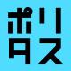 ポリタス×朝日新聞デジタル
