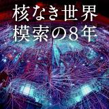 核なき世界 模索の8年