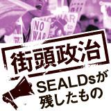 SEALDsが残したもの