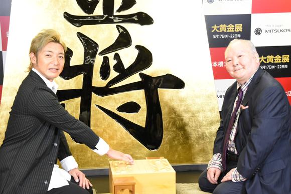 つるの剛士とひふみん、2800万円の純金駒を挟み将棋談義