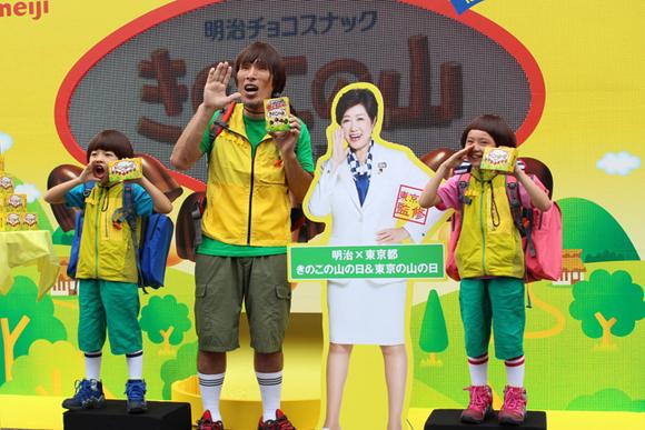東京タワーと東京都庁で「きのこの山の日」イベントを開催