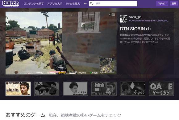 日本に本格進出したTwitchの戦略を幹部に聞く