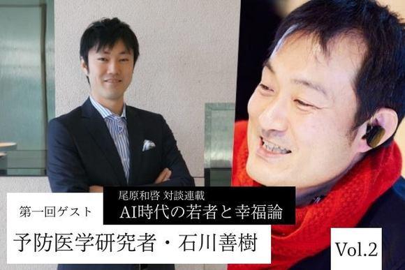 日本人の幸せ ヒントはバリ? IT評論家・尾原和啓らが語る