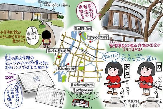 富山に行きたくなる!個性的な美術館
