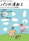 パンの漫画2 さすらいのクロックムッシュ氏編