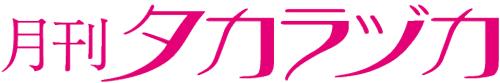 月刊タカラヅカ