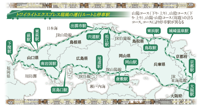 瑞風ルート図