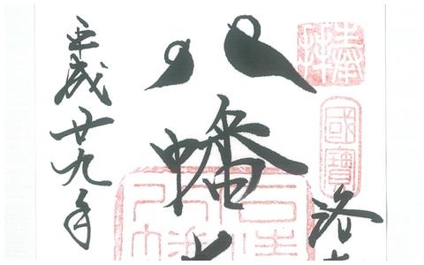 秋の京都で御朱印巡り