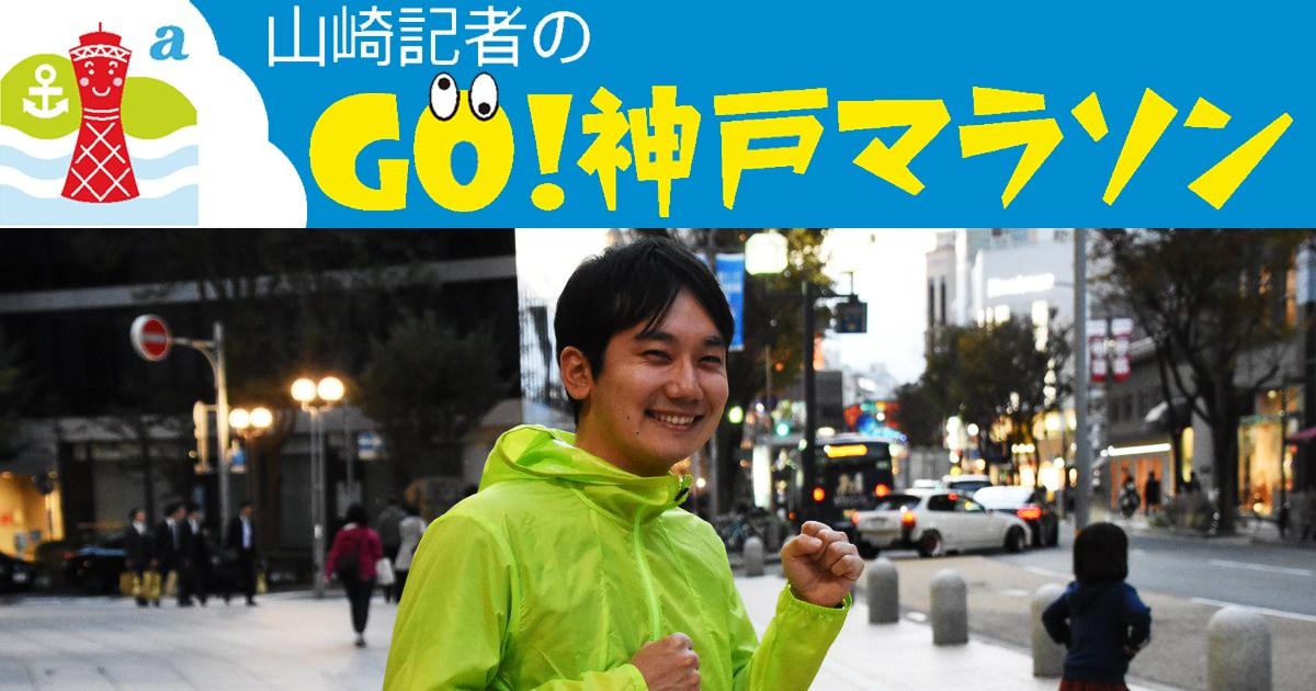 山崎記者のGO!神戸マラソン