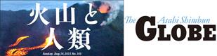 火山と人類[GLOBE]