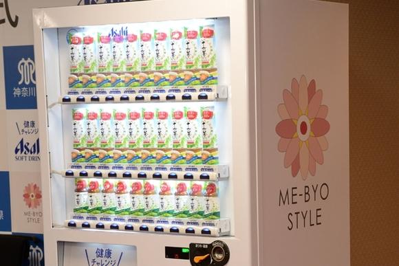 十六茶に「未病スタイル」ロゴ 神奈川県とアサヒ飲料が連携