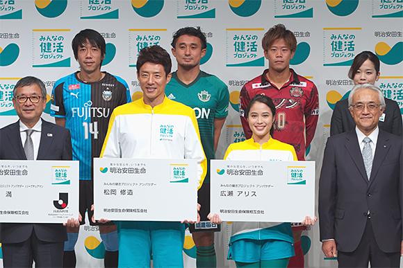 松岡修造、広瀬アリスが応援する健活プロジェクトが始動