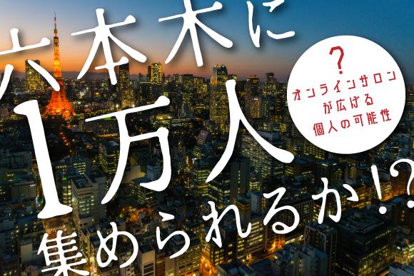 """月1万円払っても""""働く"""" オンラインサロンに人が集まる理由"""