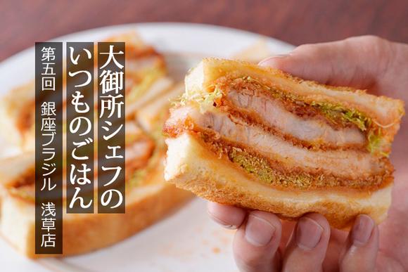 理屈抜きにうまい フレンチの重鎮絶賛のサンドイッチ