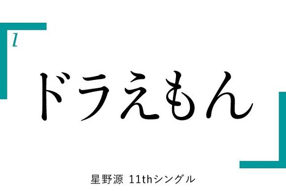 """星野源に宿る""""無敵感"""" 新曲タイトルがもはや事件!?"""