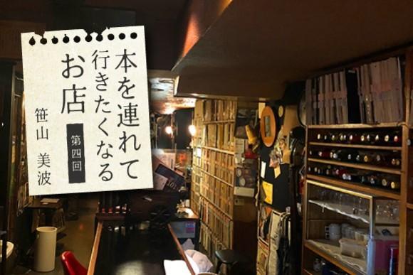 ジャズ喫茶こそジャズだ! 老舗の横浜「ダウンビート」