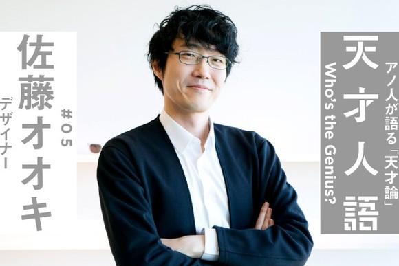 天才には「〇〇力」がある 佐藤オオキが語る現代の天才