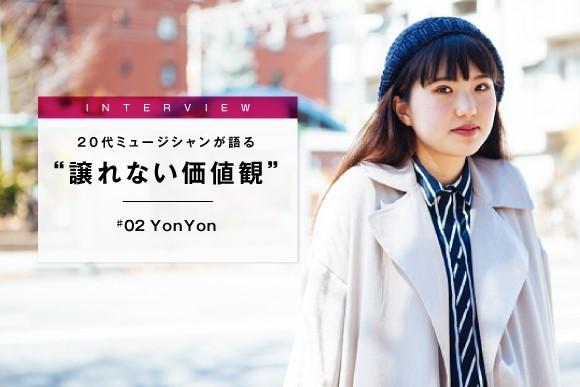 新世代の音楽クリエーター YonYonの時代を変える挑戦