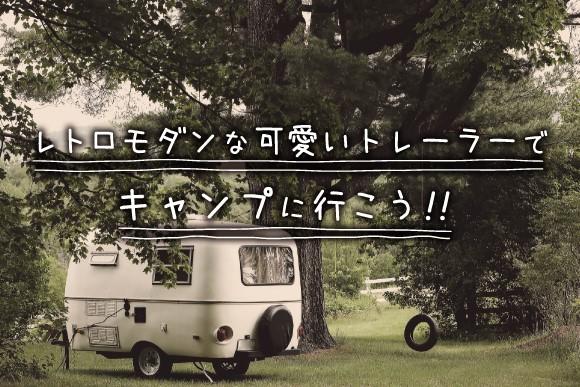 レトロモダンで可愛い 米国製トレーラー式キャンプ車