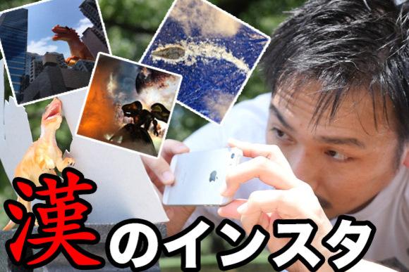 インスタ映え写真の撮り方を動画で ジオラマ風の1枚を