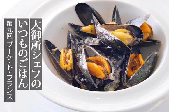 3千円のコースでムール貝も コスパ高い六本木のフレンチ