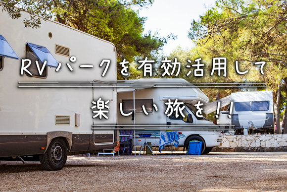 自然でも都会でもRVパーク キャンプ車の心強い味方