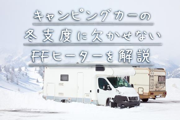 便利なヒーターでも欠かせない手入れ キャンプ車の冬支度
