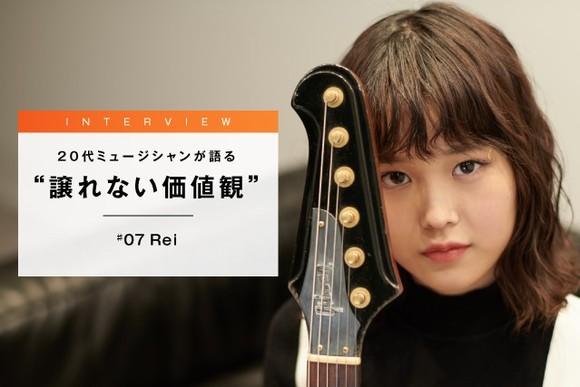 天才ギタリストRei 9歳で60'sロックのコピーバンド