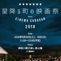 cinemafestival