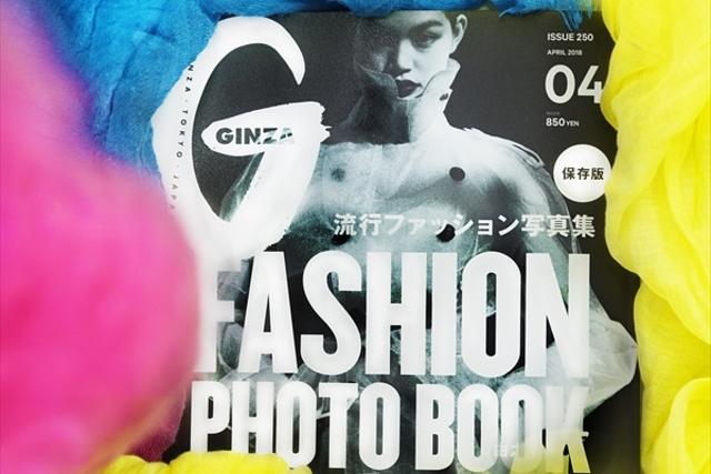 『GINZA』編集長が問う「流行」写真集