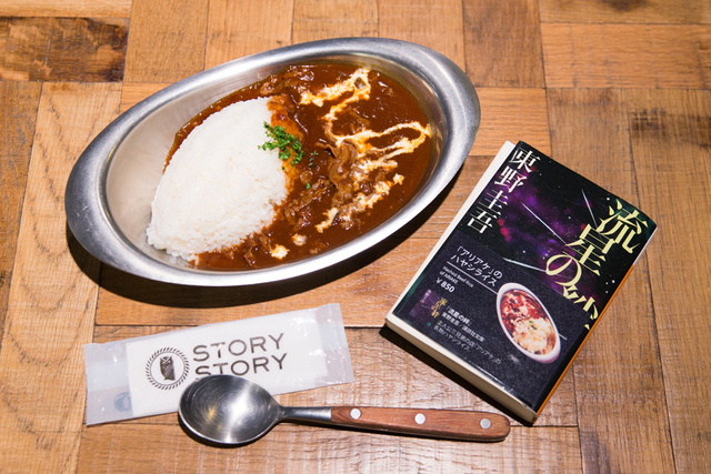 あの小説に出てきた料理が味わえる