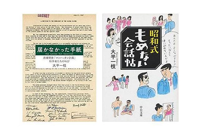 大平一枝さんの新刊2冊を計15名に