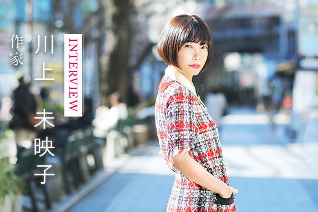 川上未映子さん「性差別はあらゆる被害につながる問題」