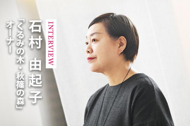 奈良の魅力を発信「くるみの木」オーナー石村由起子さん