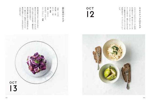 セロリアックのサラダ&紫白菜のサラダ